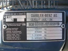 VIN код автомобилей Mercedes
