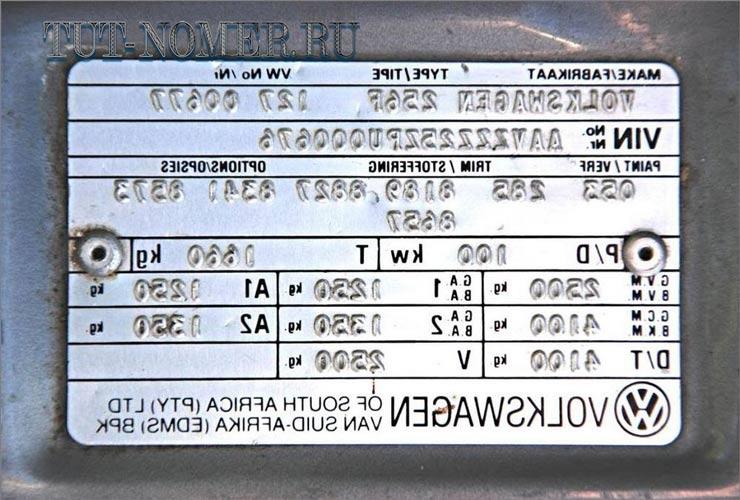 Расшифровка VIN Volkswagen